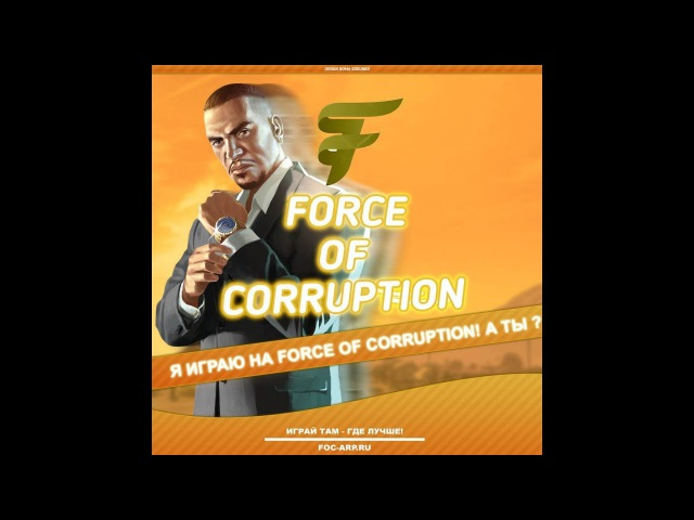Force of Corruption