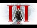 Прохождение Assassin's Creed III — Часть 10. Будет что вспомнить