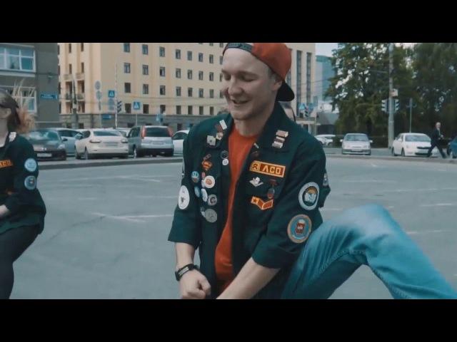 Поздравление с Днем РСО от СМО Неотложка (г.Челябинск)