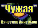 Песня Чужая Вячеслав Анисимов самые красивые песни про любовь о любви клипы для души шансон