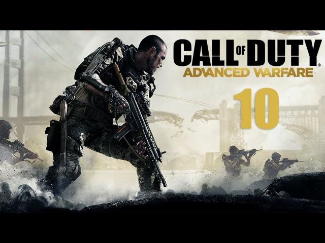 Call of Duty Advanced Warfare Прохождение на ПК Без Комментариев Часть 10 — Биолаборатория