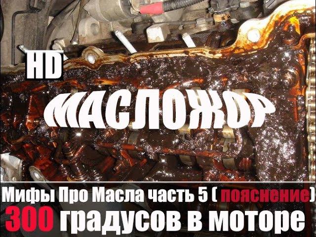 Мифы Про Масла часть 5 (пояснения) 300 градусов - видео с YouTube-канала Александр Сошников