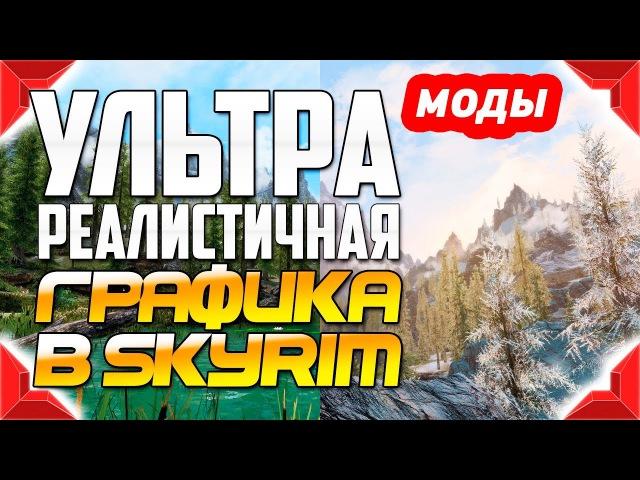 Самый Красивый SKYRIM, Ультра Графика - Лучшие Графические Моды на Skyrim 2018
