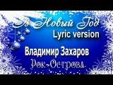 Владимир Захаров &amp Рок-Острова - В Новый Год (lyric version)