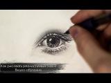 Как нарисовать реалистичный глаз поэтапно карандашом - уроки рисования для начинающих