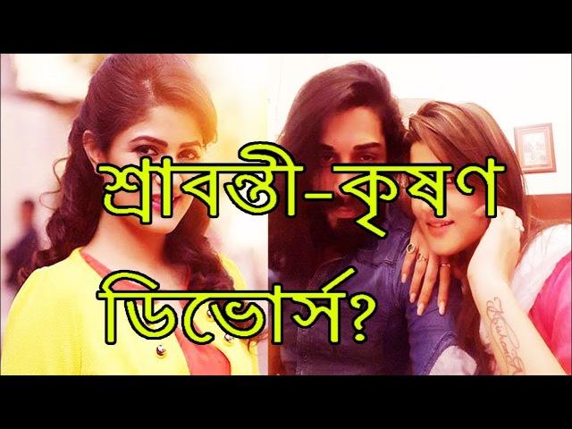 Srabanti Chatterjee Latest News শ্রাবন্তী-কৃষণ ডিভোর্স? আবারও ভাঙলো শ