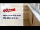 Ремонт балкона Инструкция по отделке евровагонкой