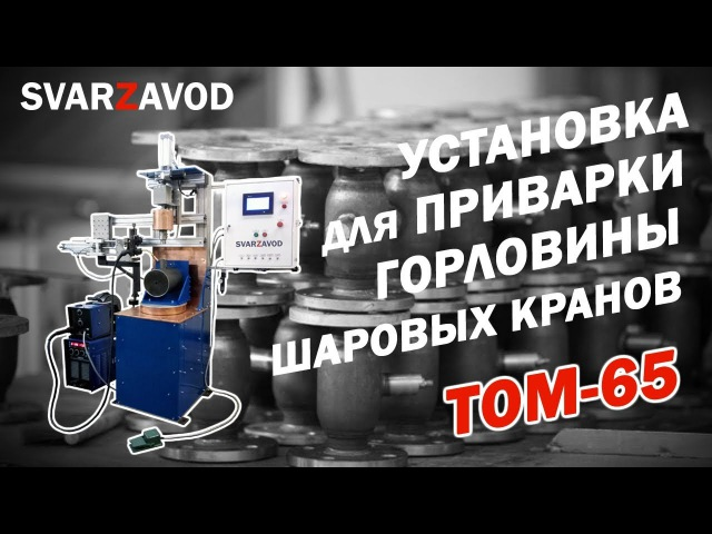Установка для сварки шаровых кранов ДУ15 300