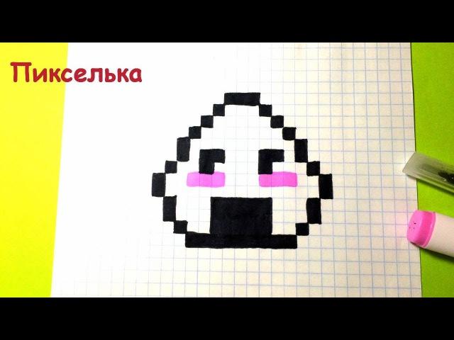 Как Рисовать Онигири Рисунки по Клеточкам ♥ Pixel Art How To Draw Onigiri
