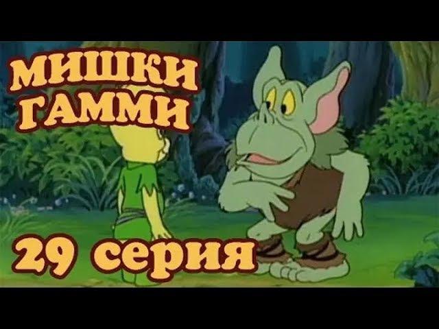 Приключения мишек Гамми.29 серия (Относись к гоблинам так)
