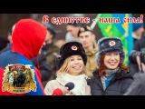 Новогодняя русская пробежка 01.01.2018. В единстве - наша сила! Трезвый Ярославль