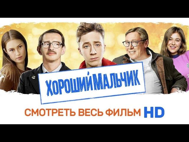 ХОРОШИЙ МАЛЬЧИК Смотреть весь фильм