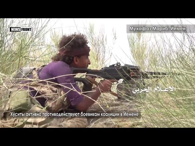 Силы хуситов усилили атаки на боевиков коалиции Саудовской Аравии в Йемене
