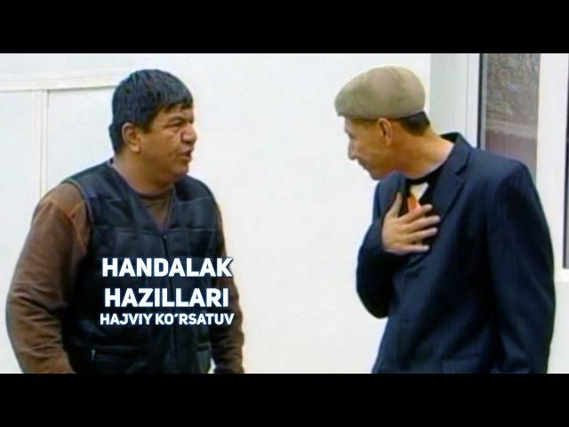 Handalak - Hazillari   Хандалак - Хазиллари (hajviy ko'rsatuv)
