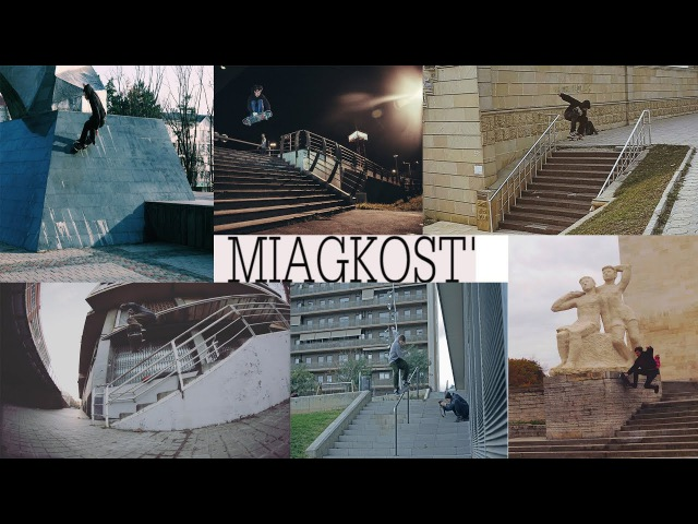 MIAGKOST-skate video frome Saint-Petersburg