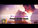 Артем Орлов - Рай там,где ты караоке plus,lyrics