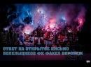 открытое письмо болельщиков ФК Факел Воронеж