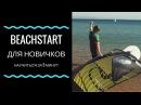 Beachstart береговой старт для новичков за 5 минут Простой виндсерфинг на диване