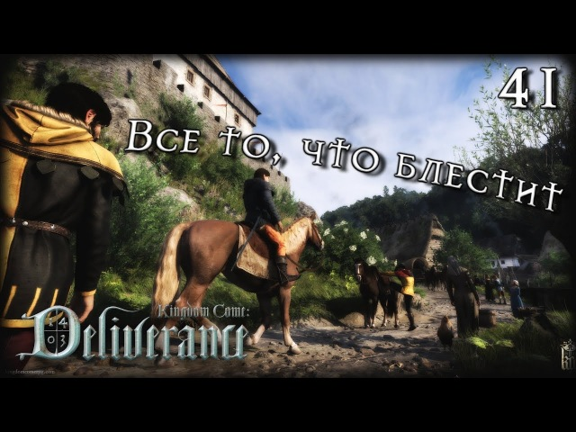 Фальшивомонетчики ♛ Kingdom Come: Deliverance 41 [стримчег]