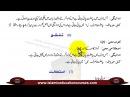 Learn tajweed o Qira'at courses Lesson No 27 Sifate Lazima Gair MUtazada Chepter 3 part 9