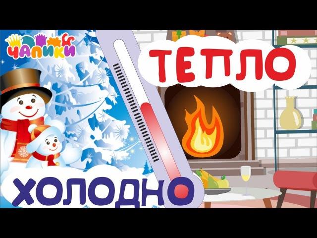 🌟ЧаПиКи. Песенка про Градусник. Холодно Тело Горячо. Что такое температура.