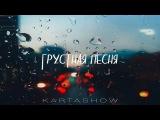 Дима КарташовГрустная песня (2017)