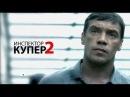 Инспектор Купер 2 сезон Тихая заводь 23 серия