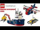 Конструктор лего. Морская экспедиция lego creator 31045 3в1 корабль, самолёт, подводная л ...