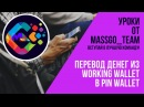 MassCryp перевод денег из Working Wallet в Pin Wallet Уроки для MassGo Team Masscoin MassConnects
