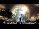 Кто узнаёт, что всё существование нереально. Нисаргадатта Махарадж — Ничто есть...