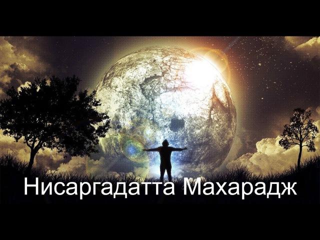 Кто узнаёт, что всё существование нереально. Нисаргадатта Махарадж — Ничто есть Всё