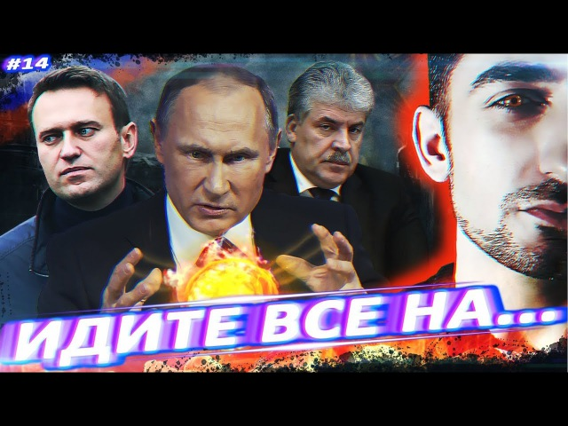 БЛОГ 14 - ПАУТИНА ПУТИНА | Второй срок Медведева | PRO FV🔥 🔥 🔥