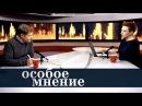 Особое мнение Александр Баунов 20 02 18