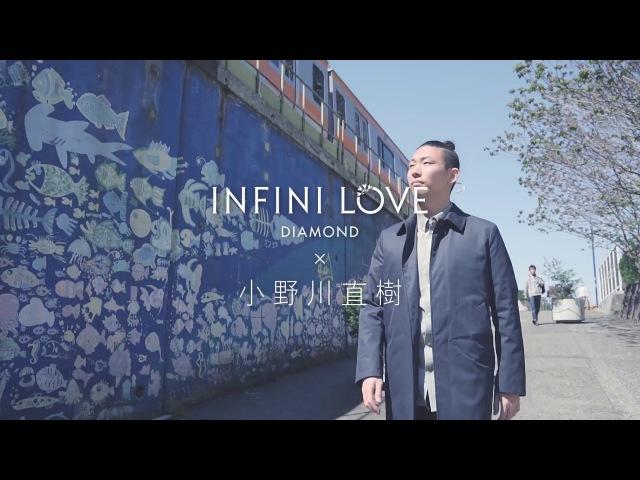 Infini Love Diamond x 小野川直樹 │ 微工藝 見匠心【執著】微型摺紙