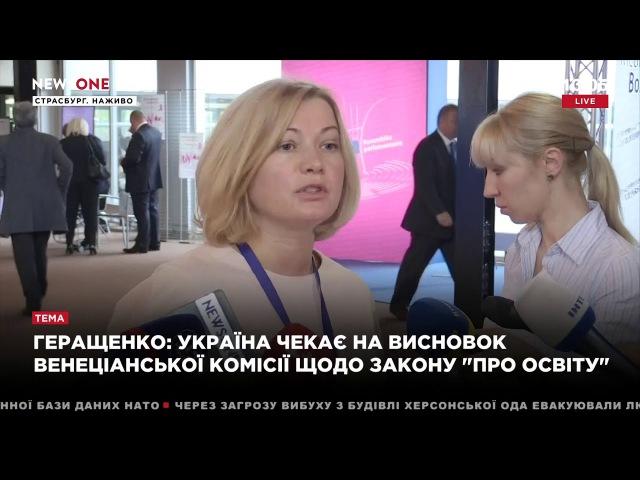 Геращенко: делегация РФ хочет вернуться в ПАСЕ без выполнения своих обязательств 12.10.17