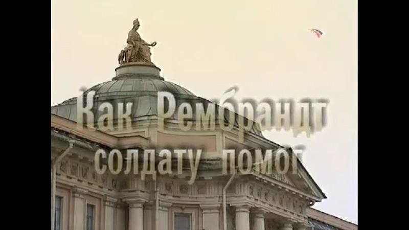 Петербург, время и место - Как Рембрандт солдату помог