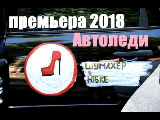 Шумахер в юбке 'АВТОЛЕДИ'-Перекресток. Русские мелодрамы 2018 новинки, фильмы 2018