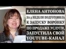 Отзыв о Мастер Группе Артура Будовского