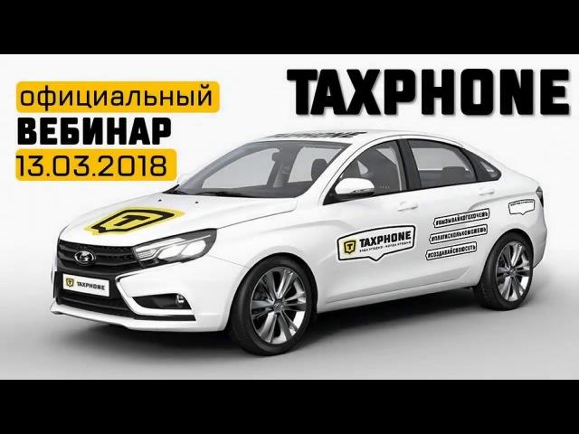 TAXPHONE Официальный вебинар компании 13 03 2018