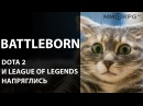 Battleborn DOTA 2 и League of Legends напряглись