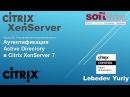 Аутентификация Active Directory в Citrix XenServer 7