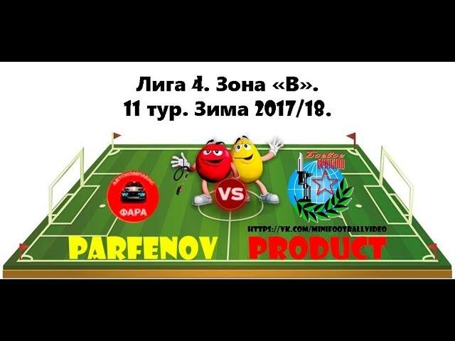 Лига 4. Зона В. 11 тур. Зима 2017/18. МФК Фара - Боевое Братство 6:7 (3:5).