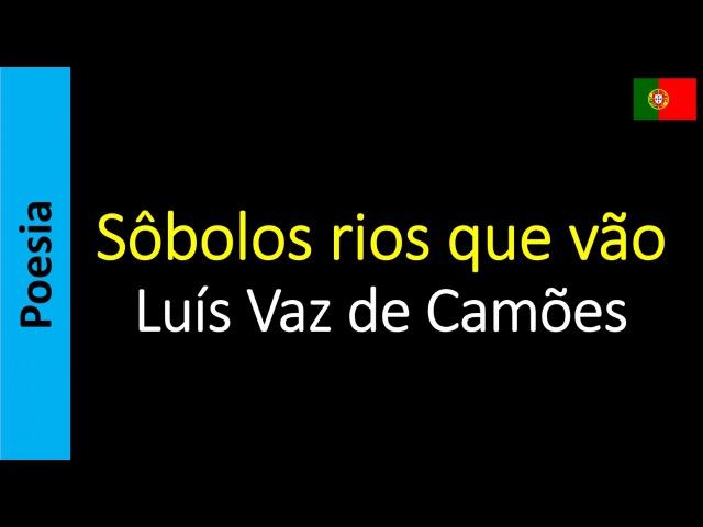 Sôbolos rios que vão - Luís Vaz de Camões