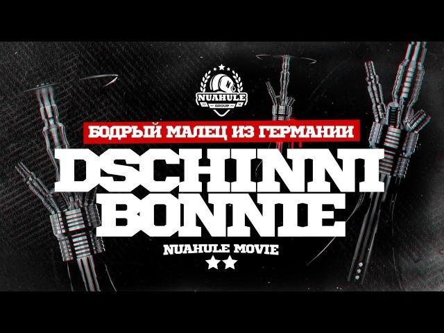 Бодрый малыш из Германии - Dschinni Bonnie!