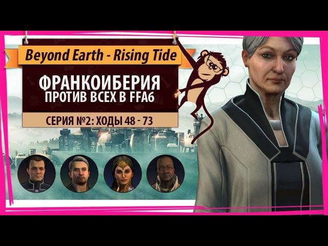 Франко-Иберия против всех! Серия №2: Два кракена (ходы 48-73). Beyond Earth - Rising Tide