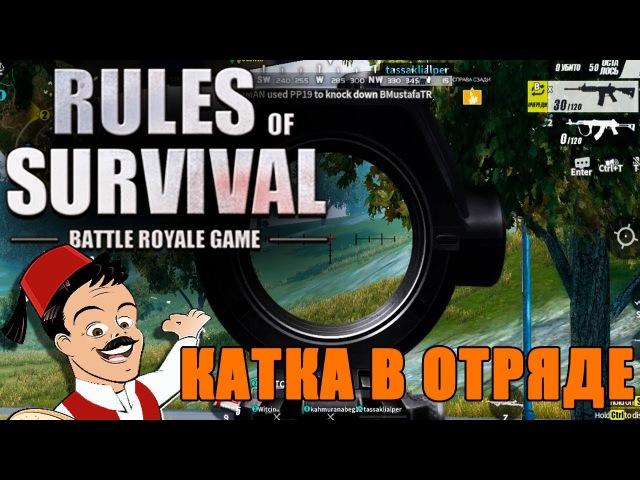 Rules of Survival | 5 - Позитивная катка в отряде с надоедливым Турком