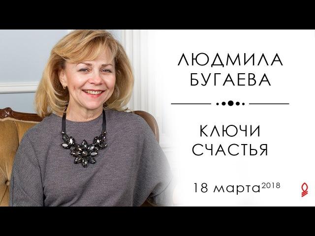 Людмила Бугаева | Ключи счастья | 18.03.18