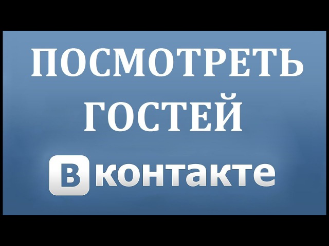 Как узнать кто заходил в гости в ВК Вконтакте