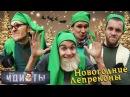 Шоу «Идиоты» - Новогодние Лепреконы