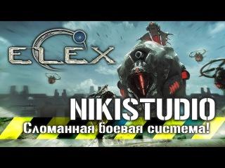 Elex: Сломанная боевая система?